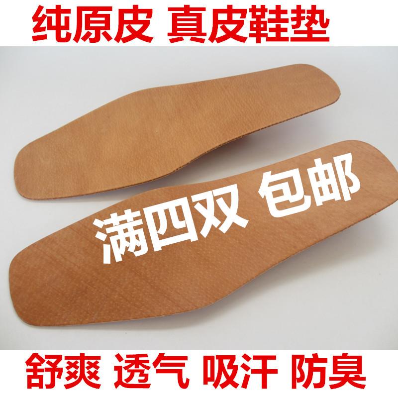 真皮牛皮鞋垫头层猪皮防臭除臭舒适透气吸汗男女减震运动加厚大码