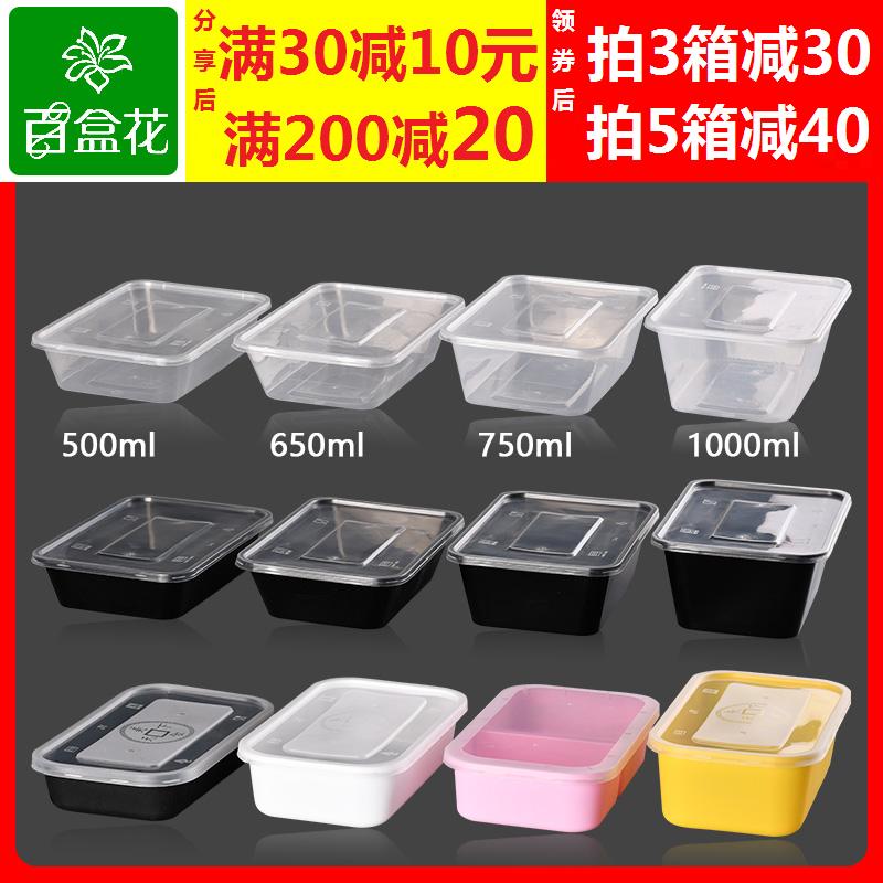百盒花日式长方形1000ml一次性快餐盒彩色外卖便当饭盒美式打包碗