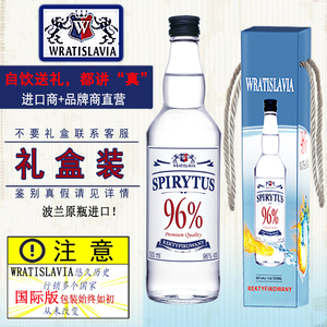 [Gift box] Poland imported 96 degrees WRATISLAVIA water vodka spirits brand direct sales