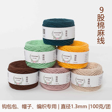 9股棉手工编织Dsf5Y毛线钩pxolio线蕾丝线Momoko手作物语