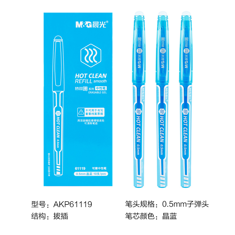 Chenguang hot removable neutral pen bullet student can wipe neutral pen