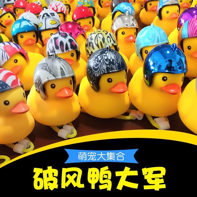 网红抖音鸭子带头盔小黄鸭造型涡轮夜光平衡车钥匙扣适用破风鸭电