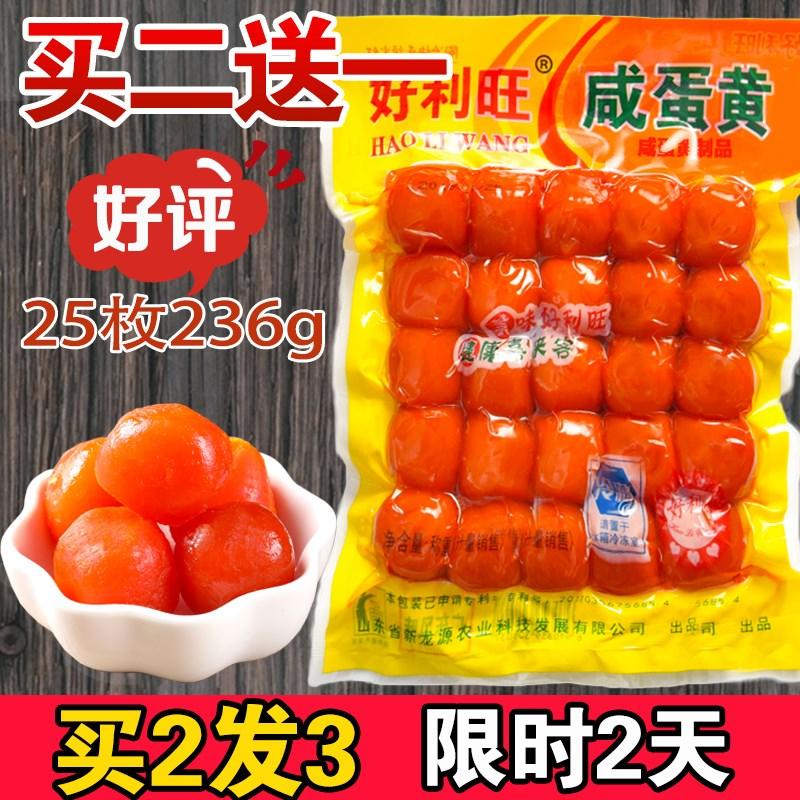 25枚咸蛋黄烘焙新鲜生蛋黄制品包粽子蛋黄酥商用红心咸鸭蛋黄236g