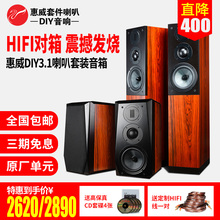 Hivi/惠威 Dad6Y3.1xt件HIFI音箱高保真书架落地家用发烧音箱
