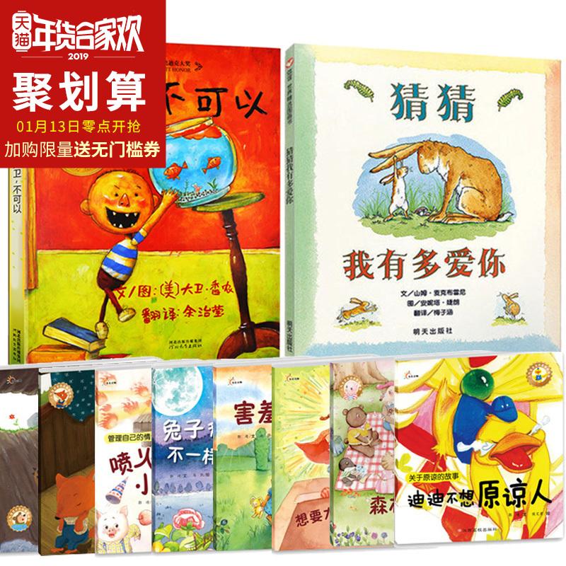 点击查看商品:大卫不可以儿童绘本3-6周岁硬皮幼儿园宝宝绘本故事书幼儿0-1-2-3-4-5-7-8岁绘本阅读亲子早教启蒙猜猜我有多爱你一年级注音版图书
