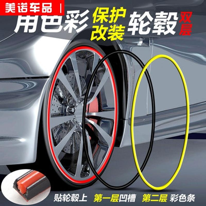 美轮宝轮毂贴汽车轮毂装饰贴车轮贴保护圈防撞条轮胎防擦防刮蹭