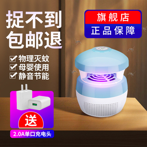 Mosquito killer household baby pregnant woman USB mosquito repellent non-radiation mute hotel mosquito-repellent physical bedroom electronic ultraviolet indoor mosquito killer mosquito killer fly artifact outdoor led