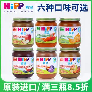 喜宝hipp有机婴幼儿辅食泥125g*1瓶原装进口蔬菜泥水果泥宝宝辅食