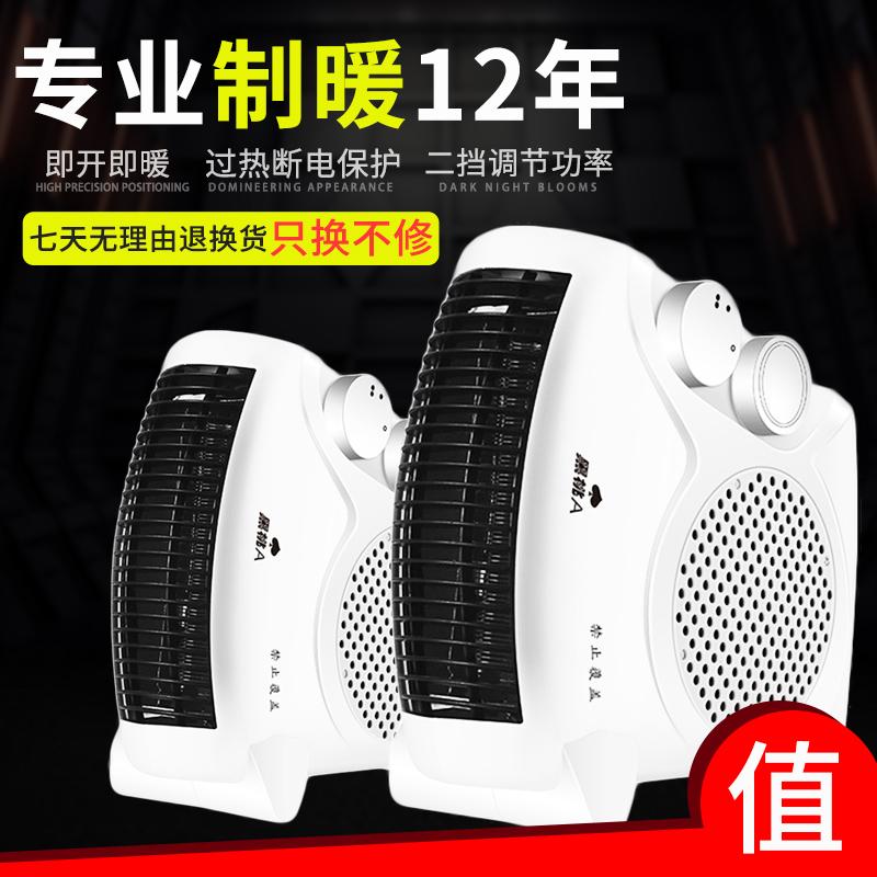 取暖器电暖风机小太阳家用电暖气电暖器办公室节能小型省电取暖器