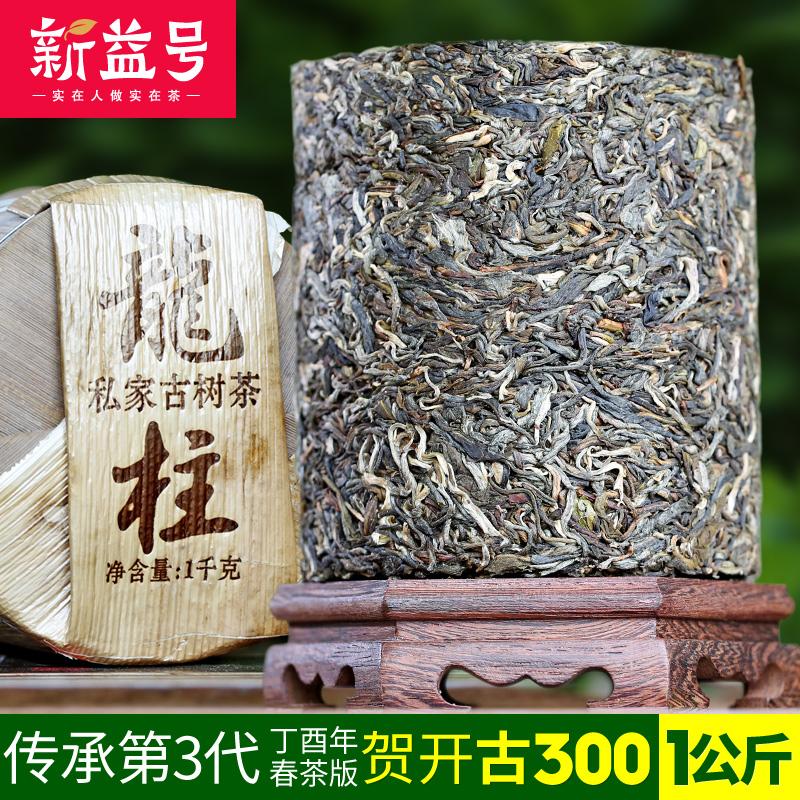 2017春茶第5波!秒新品 新益号1公斤龙柱私家古树茶 普洱生茶1000g