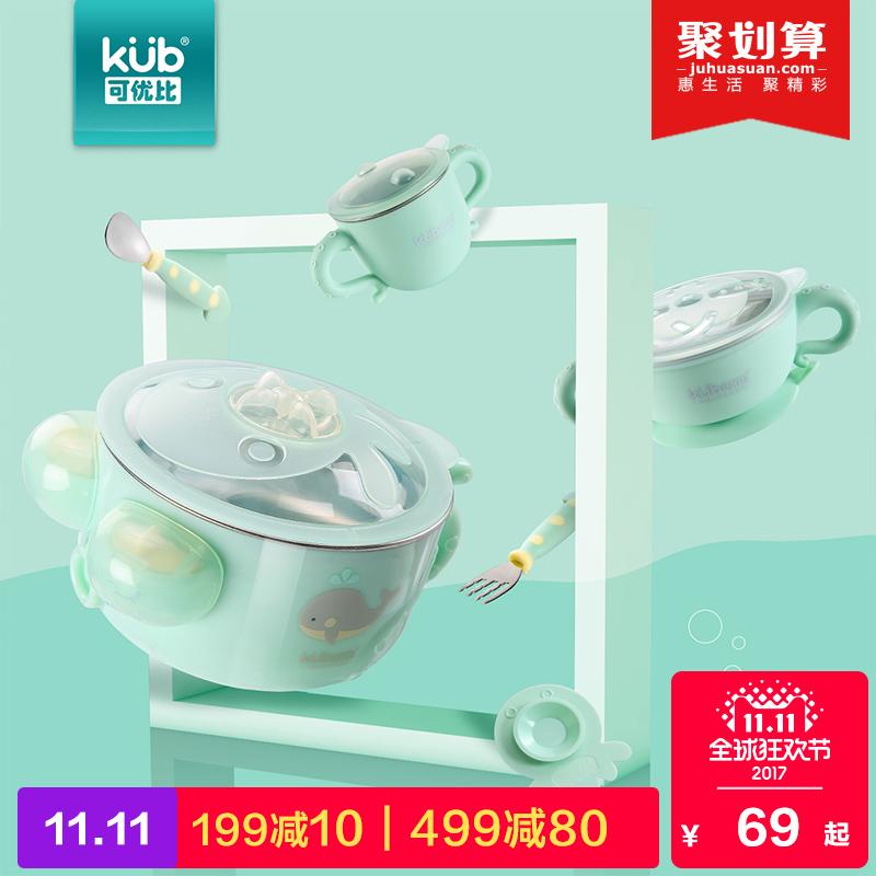 儿童 餐具 套装 保温 宝宝 不锈钢 吸盘 婴儿