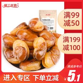 【满99减50】楼兰丝路蚕豆兰花豆牛肉味零食炒货休闲食品豆类制品