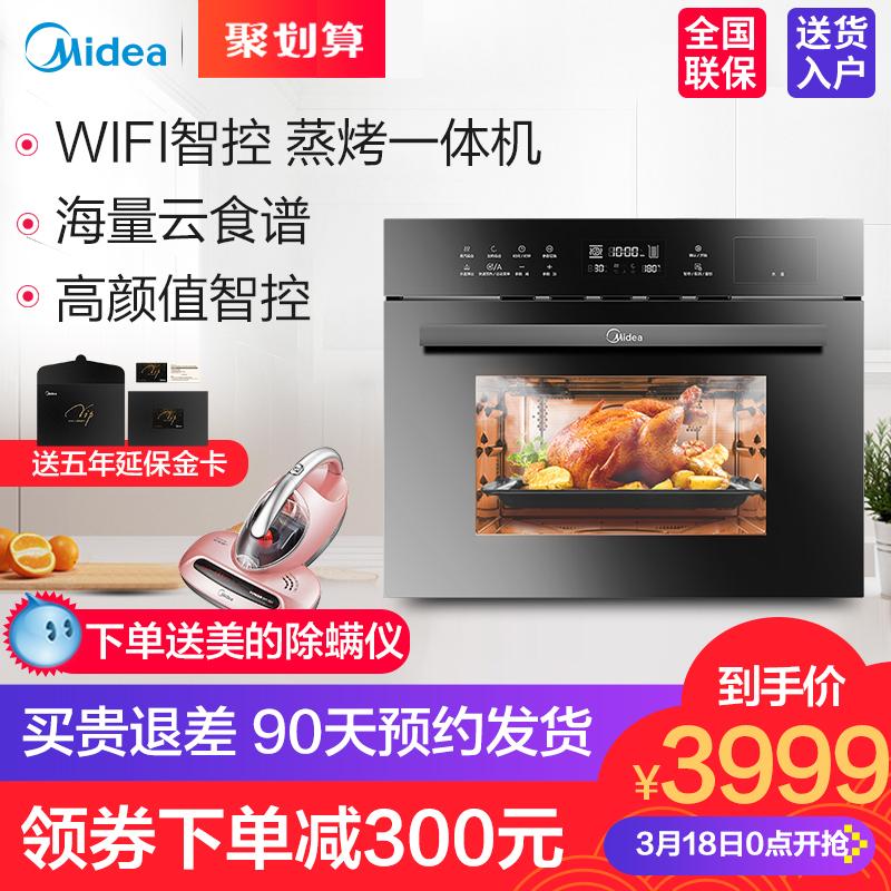 Midea/美的 嵌入式蒸烤箱一体机电蒸箱烤箱智能TQN36TXJ-SA星爵