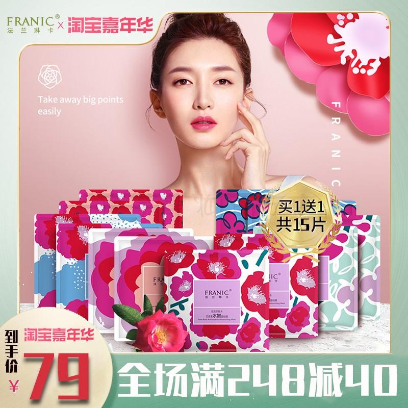法兰琳卡玫瑰花苞水面膜 芦荟不加水补水保湿提量肤色紧致面膜