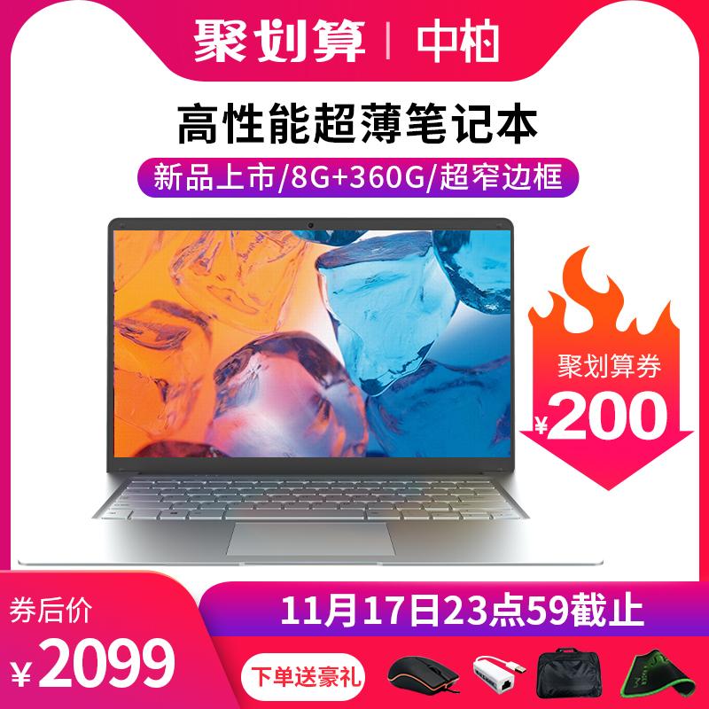 【新品】Jumper/中柏 ezbook S5超薄笔记本电脑8G+360G高速固态轻薄便携 2019新款14英寸商务本电脑 六期免息