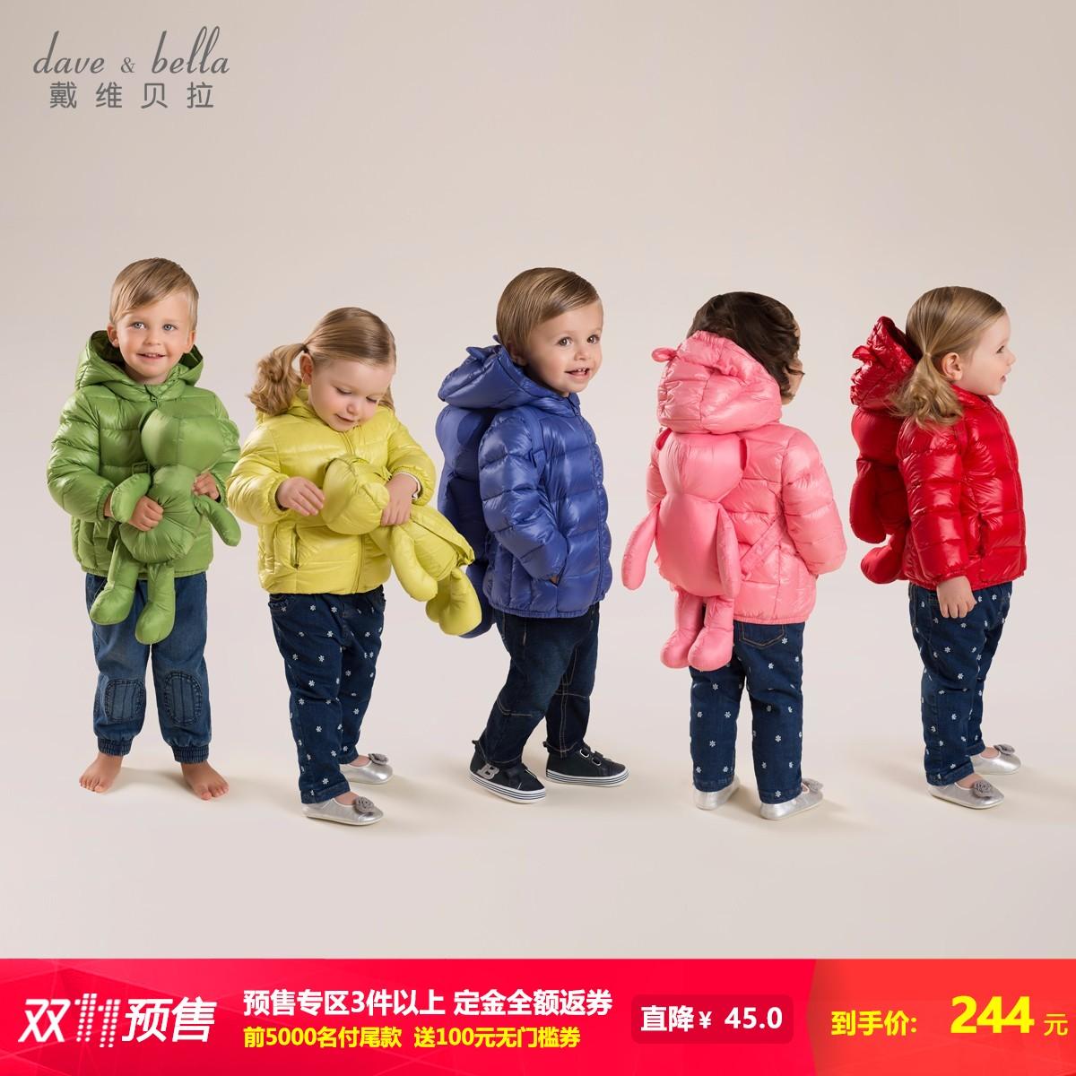 【预售】davebella戴维贝拉冬季男女童加厚保暖90绒羽绒服 送背包