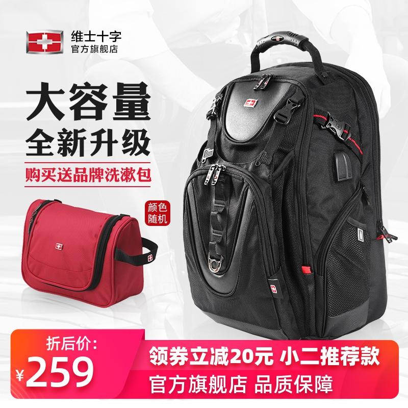 维士十字背包男士双肩包大容量休闲旅行包登山电脑包商务户外旅游
