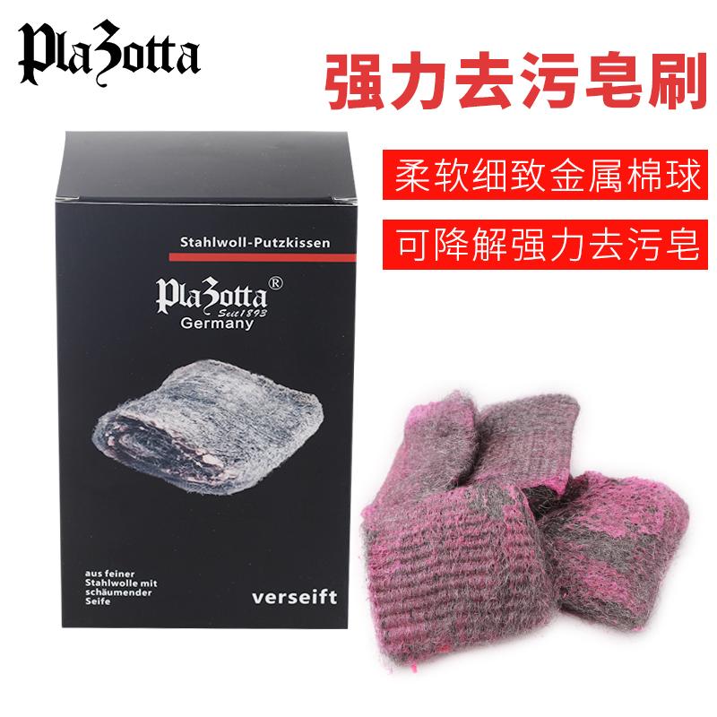 德国Plazotta 多用途厨房去污去油皂刷 除油/锈/垢/渍 钢丝球