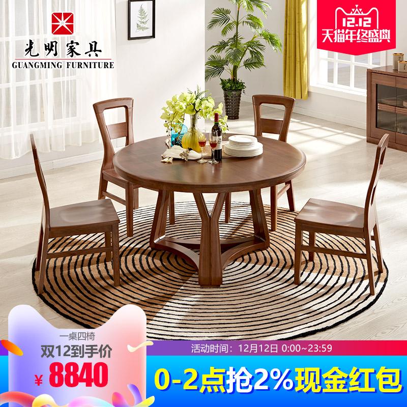 光明家具 现代中式全实木餐桌饭桌 实木家具进口榆木圆形餐桌