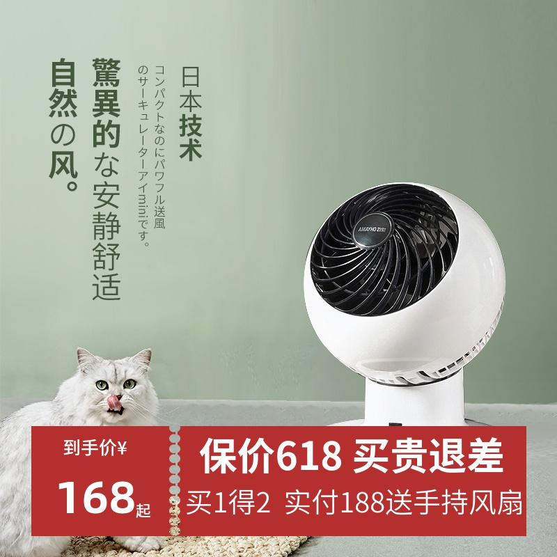 日本爱丽思台式电风扇静音家用遥控空气循环对流扇小型涡轮爱丽丝