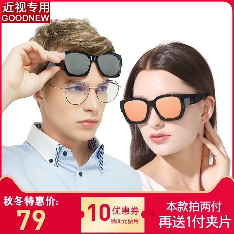 古牛近视太阳镜墨镜防雪盲男女套镜带眼镜外面偏光开车胜夹片3028
