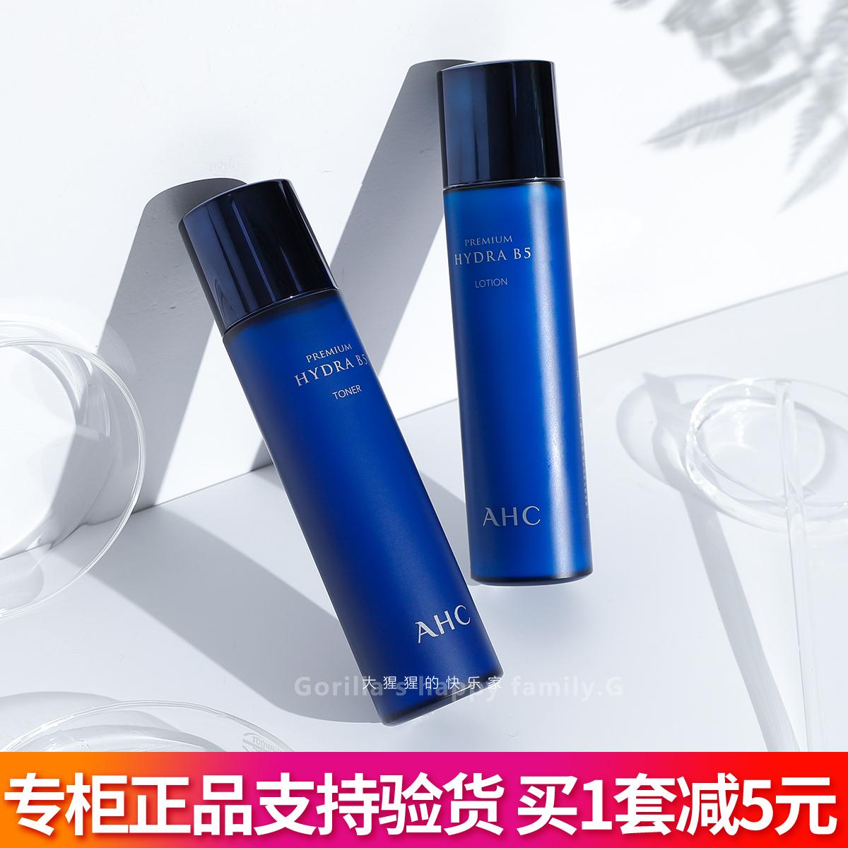 韩国正品AHC 玻尿酸B5水乳爽肤水乳液套装蓝色保湿补水套装孕妇