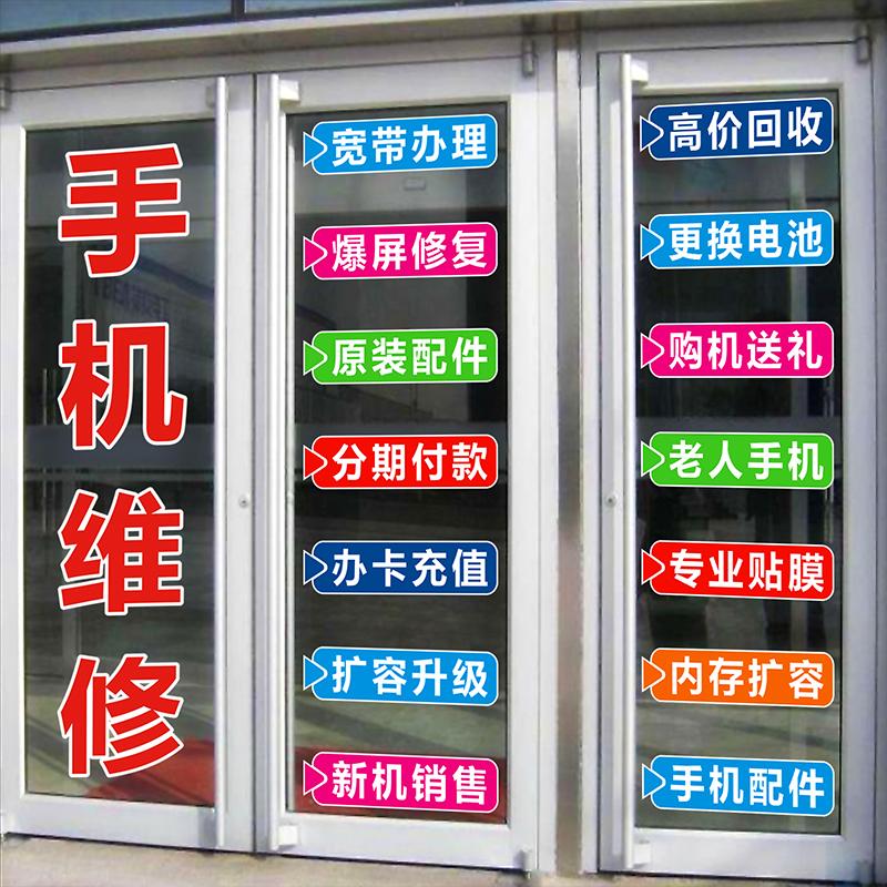 手机店 玻璃门 橱窗 贴纸 装饰 维修 配件 广告 海报 宣传 订做
