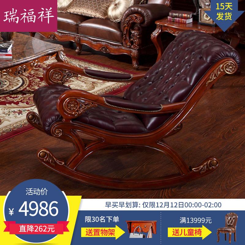 瑞福祥单人 欧式实木摇椅真皮休闲摇摇椅美式躺椅阳台逍遥椅Y205