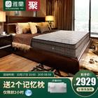 雅兰床垫 深睡尊享版 独立弹簧1.5m1.8米床 软硬席梦思乳胶床垫聚