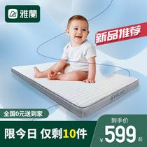 雅兰婴儿床垫新生婴儿床褥抗菌防螨可拆洗儿童床垫 睡宝宝