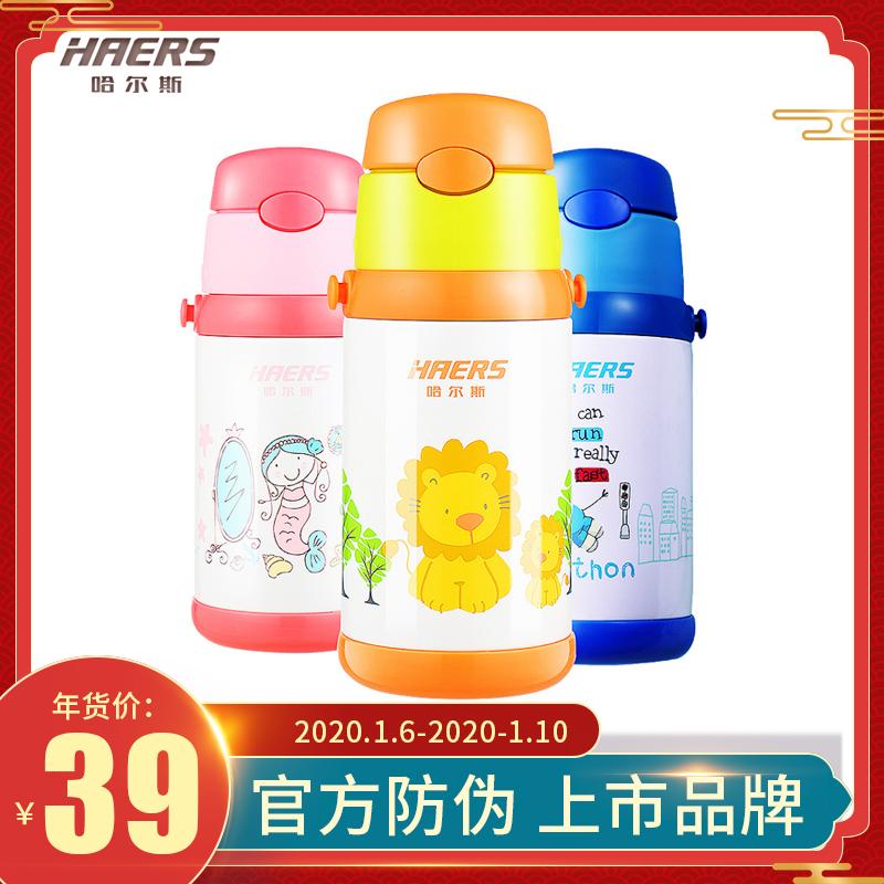 哈尔斯儿童保温杯带吸管便携男女杯子幼儿园小学生水杯不锈钢水壶