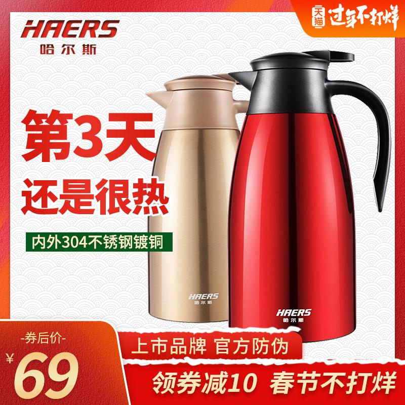 哈尔斯 保温壶家用304不锈钢保温瓶大容量宿舍热水瓶开水暖水壶2L