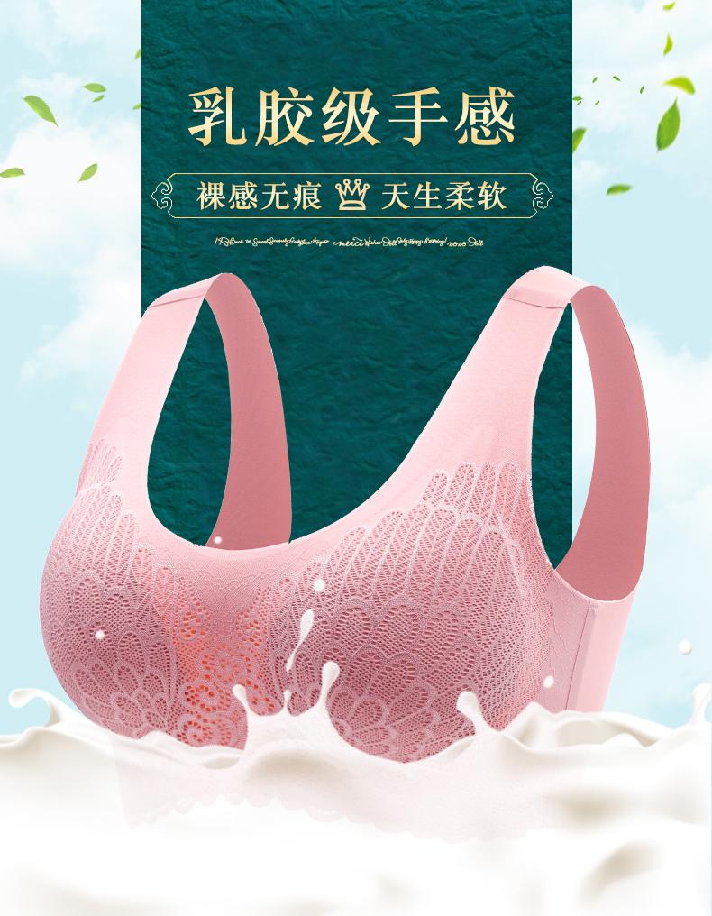 韩束乳胶4.0内衣女无痕无钢圈聚拢舒适睡眠蕾丝文胸罩