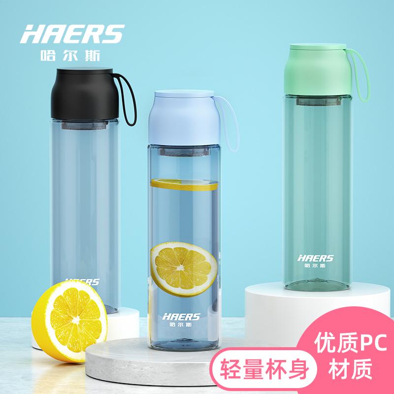哈尔斯大容量水杯便携塑料杯子简约运动健身水壶大号太空杯男茶杯