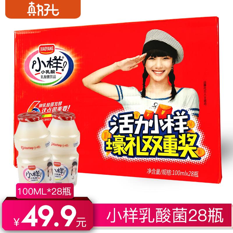 小样小乳酸100ml*28瓶乳酸菌饮料儿童酸奶饮品礼盒装整箱乳酸菌