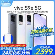 3期免息送电源 vivo S9e 5G新款拍照智能手机6400万超清三摄官网正品学生全网通手机