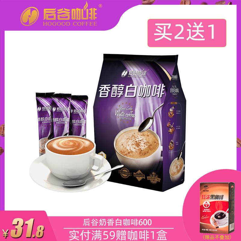 后谷奶香白咖啡30克x20条 咖啡粉速溶咖啡三合一云南小粒咖啡粉