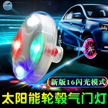汽车太阳能轮胎灯 七彩气zg9嘴灯改装rd爆闪警示LED灯