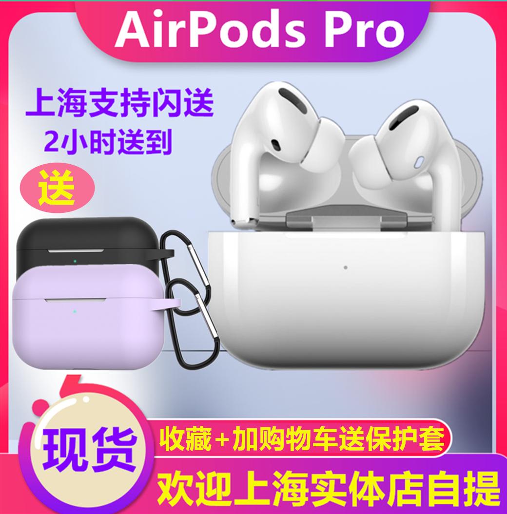 Apple/苹果 AirPods 2蓝牙耳机AirPods Pro降噪3三代国行港行现货