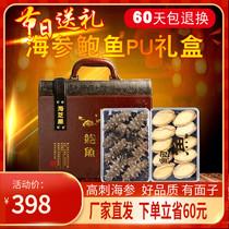老青岛鲍鱼海参干货礼盒速发即食新鲜特产海鲜高档礼品送领导长辈