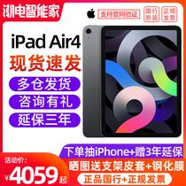 直降410 【顺丰速发】Apple/苹果 10.9英寸iPad Air4平板电脑 64G/256G 无线网A14仿生芯片国行正品