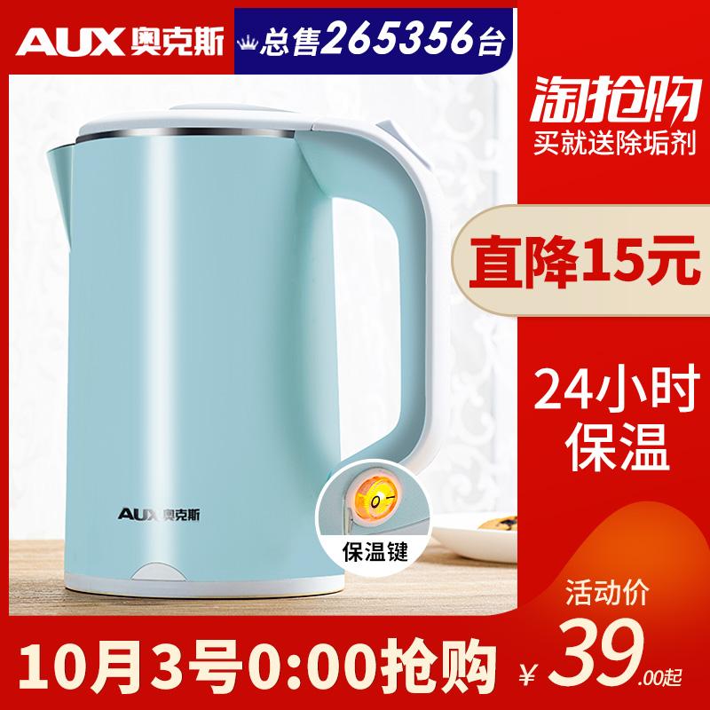 奥克斯电热水壶家用自动断电电热烧水壶保温一体宿舍学生开水壶煲
