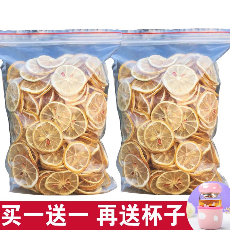 买1送1 柠檬片烘干柠檬片干片泡茶泡水柠檬片茶柠檬水花茶水果茶