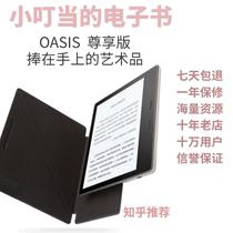 国行kindle Oasis3代美版亚马逊电子书阅读器墨水屏电纸书kpwKO2