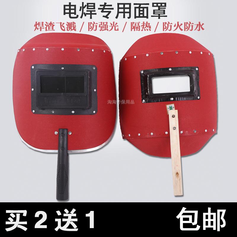 电焊面罩手持式氩弧焊电弧焊防强光紫外线隔热半自动手提式焊工帽