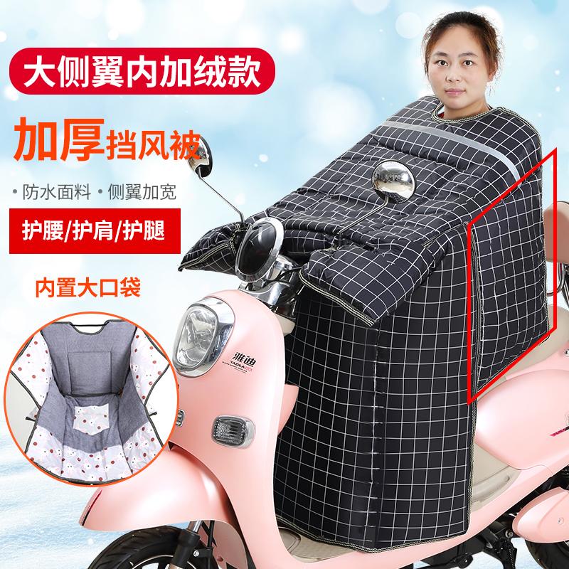 电动车挡风被冬季加绒加厚电瓶摩托自行车挡风罩衣冬天加大保暖被