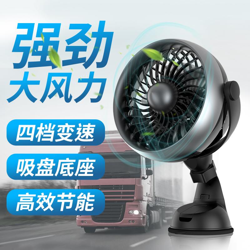 车载风扇USB接口12v24v通用大货车强力小电扇吸盘式快速降温