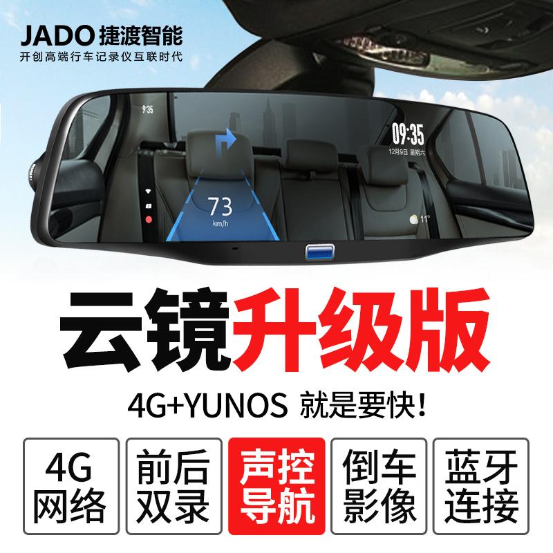 捷渡新款行车记录仪双镜头高清夜视全景24小时监控测速电子狗一体