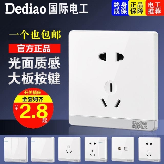 国际电工开关插座套餐雅白墙壁一开双控五孔usb充电空调插座面板