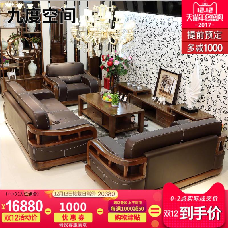 九度空间  全实木沙发胡桃木沙发新中式真皮沙发组合客厅成套家具